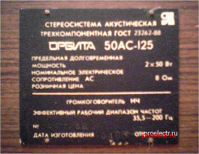 Орбита 50АС-125