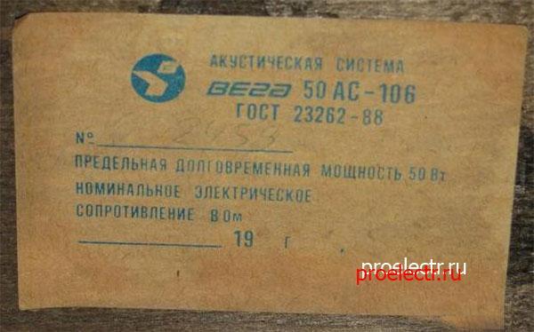Вега 50АС-106