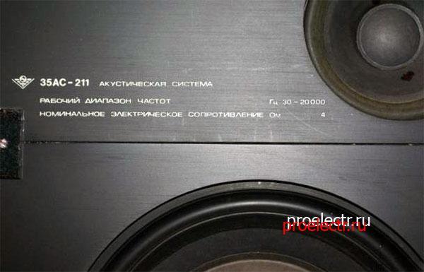 Амфитон 35АС-211