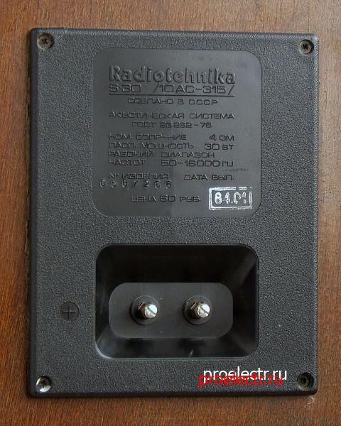 Радиотехника S-30 10АС-315