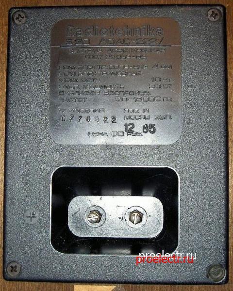 Радиотехника S-30 10АС-314