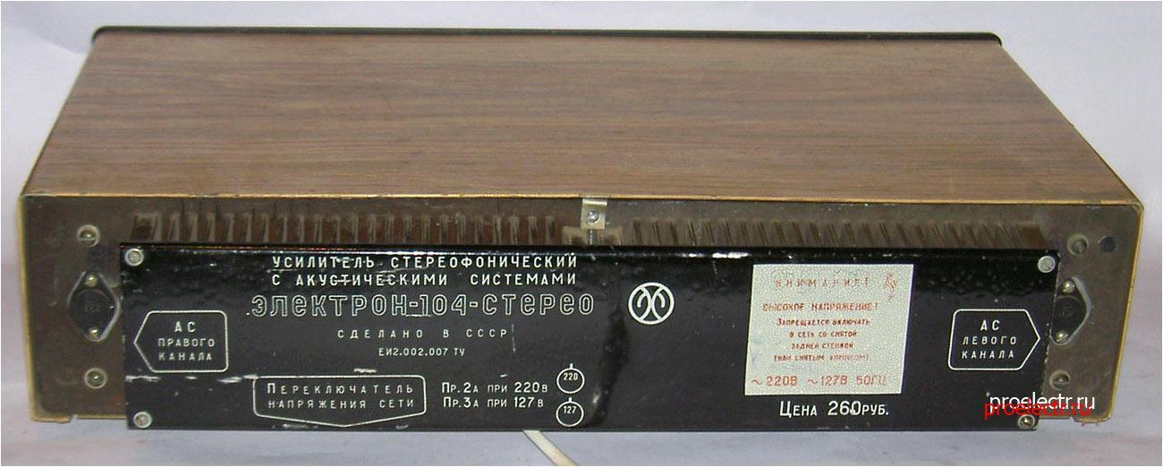 Электрон 104 стерео
