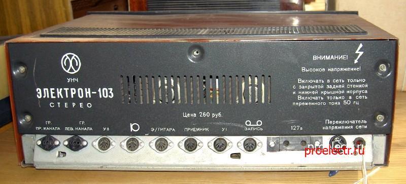 Электрон 103 стерео
