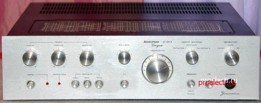 Амфитон А1-01-1 стерео