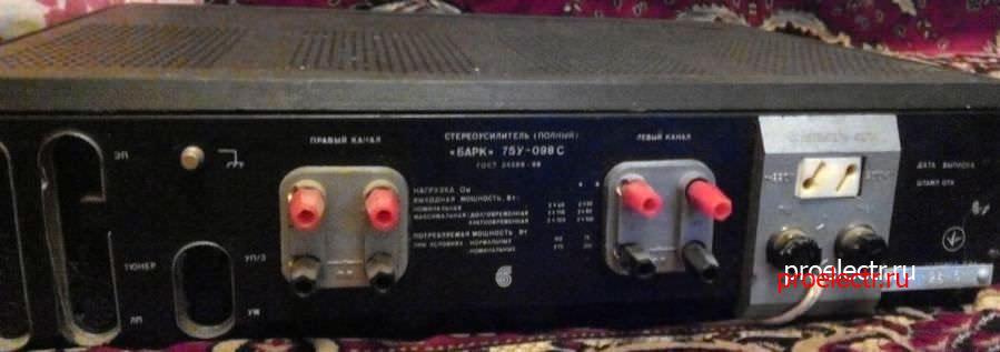Барк 75У-098С