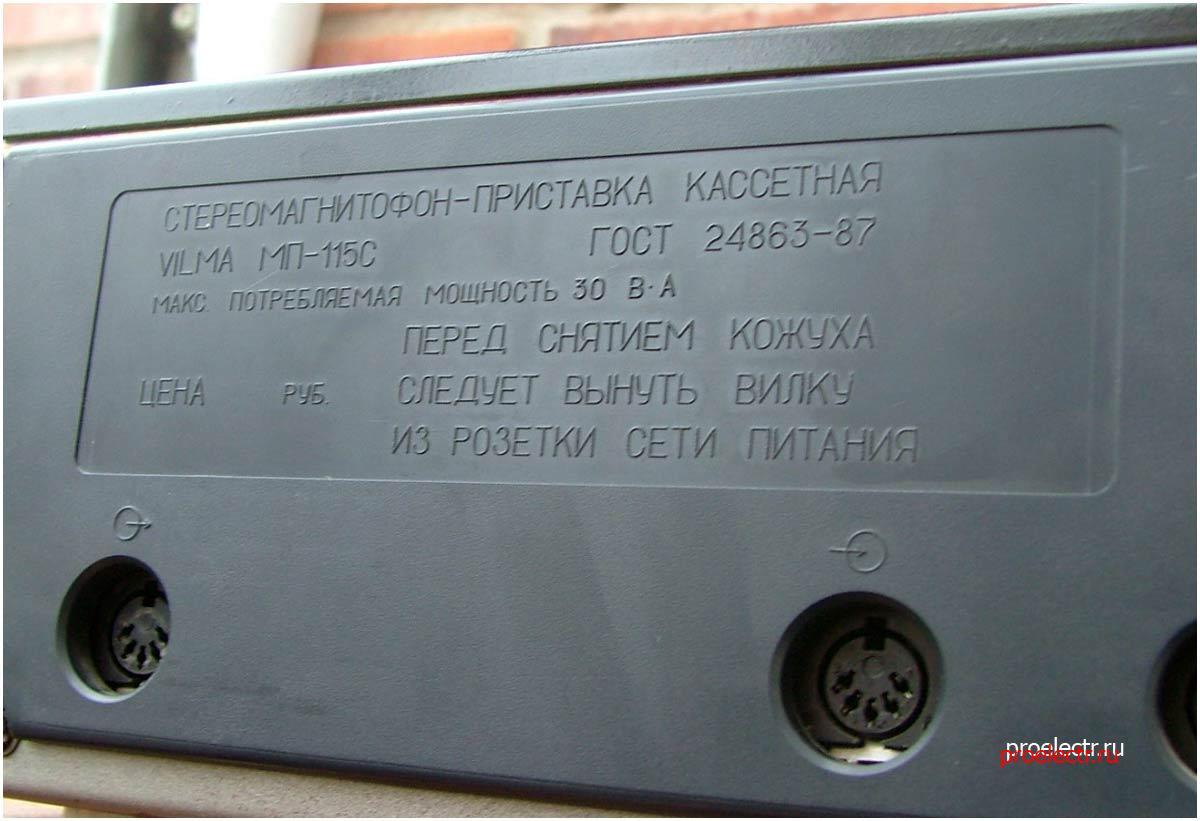 Вильма МП-115С