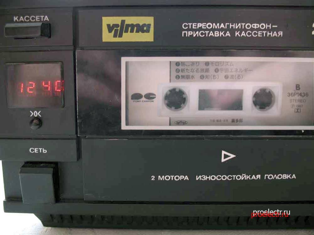 Вильма МП-215С