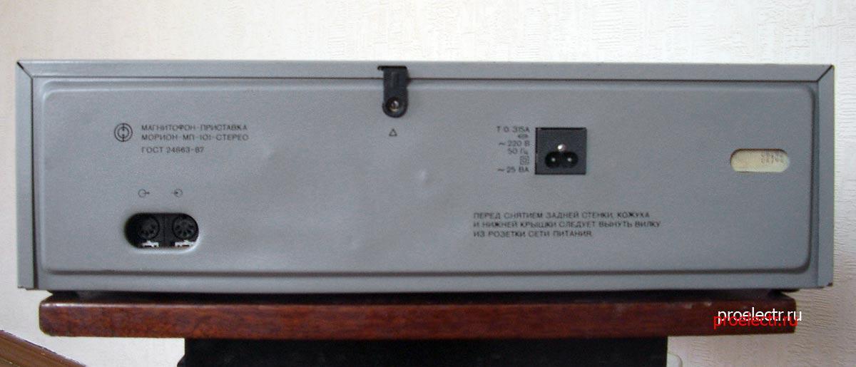 Морион МП-101-стерео