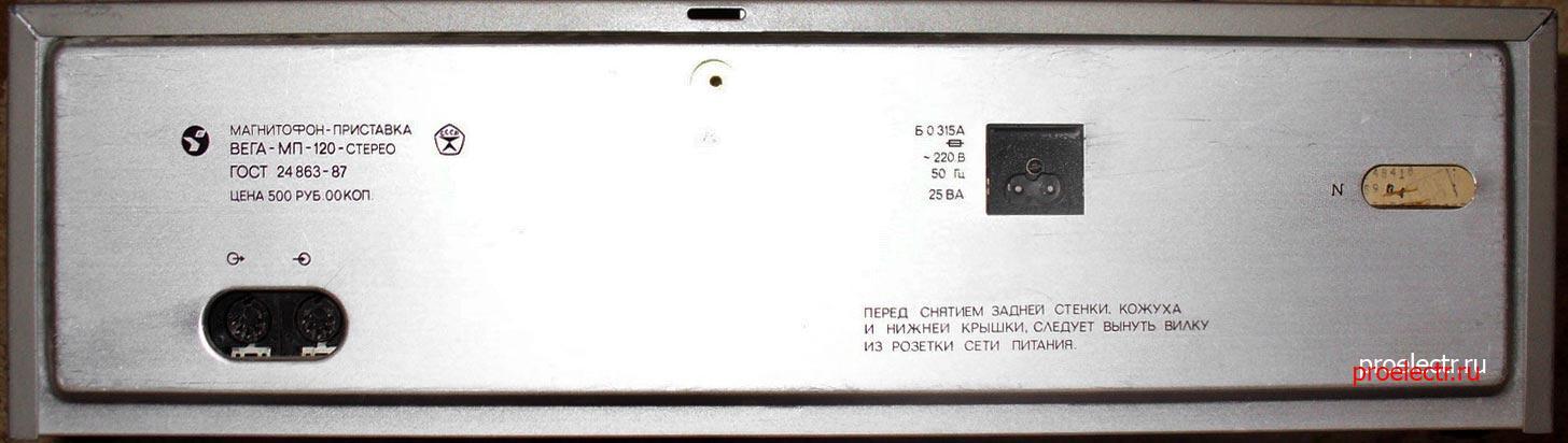 Вега МП-120-стерео
