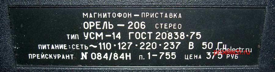 Орель 306С
